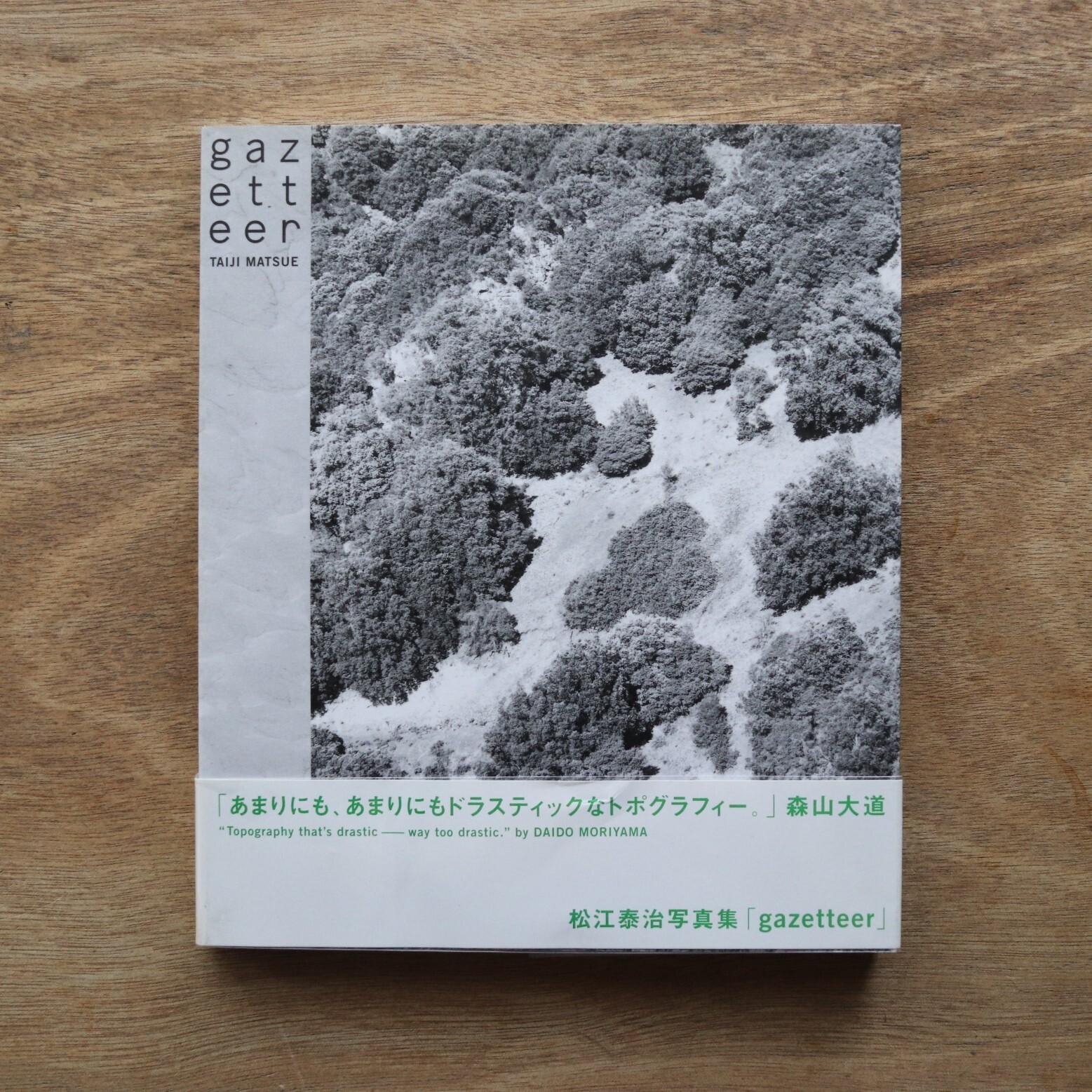 Gazetteer  / 松江泰治 (著)