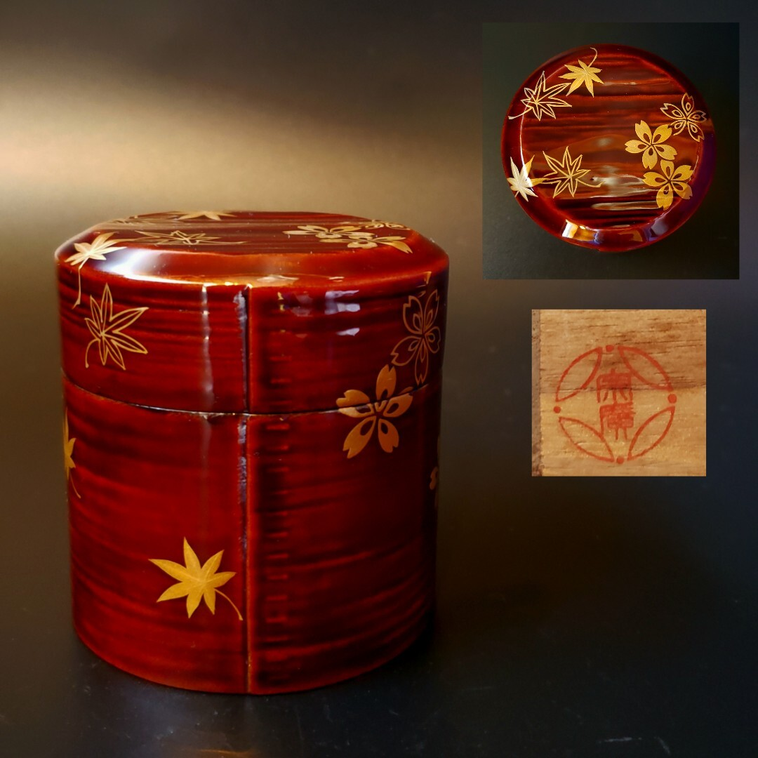 茶道具 溜塗 曲 雲錦蒔絵 茶桶形 茶器 茶入 宗廣 作 漆器 木製 工芸品