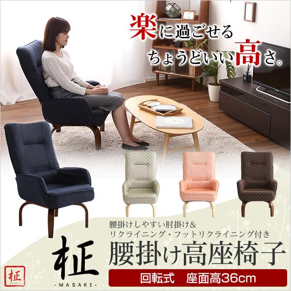 360度回転高座椅子(ミドルハイタイプで腰のサポートに)3段階のリクライニング機能 | 柾-まさき-|一人暮らし用のソファやテーブルが見つかるインテリア専門店KOZ|《KWZ》