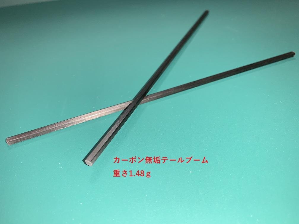 セール特価◆XK.2.K110.010 カーボンテールブーム 互換無垢タイプ(穴無し) 2本セット