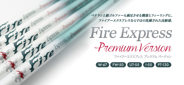 Fire Express Premium Version PT-130 パター用シャフト
