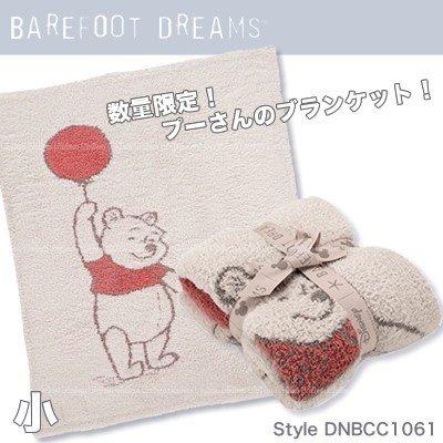 Barefoot Dreams ベアフットドリームス Cozychic コージーチック ふわふわ ディズニー ブランケット ウィニー ザ プー WINNIE THE POOH 小