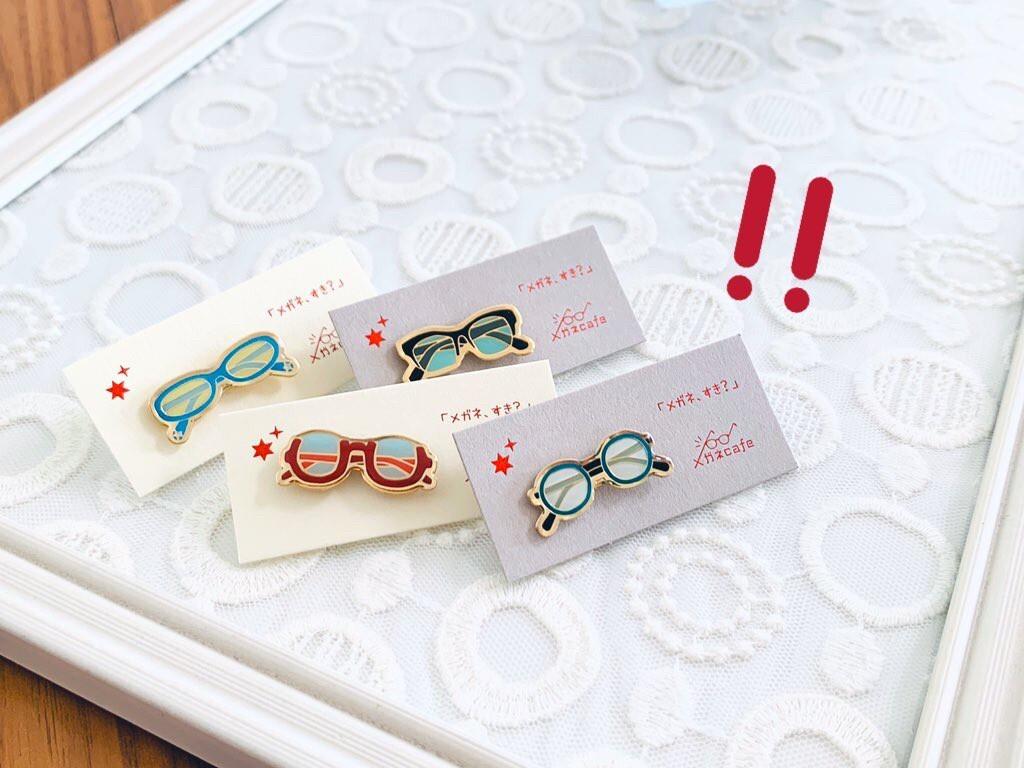 いろいろフレームの眼鏡ピンズ