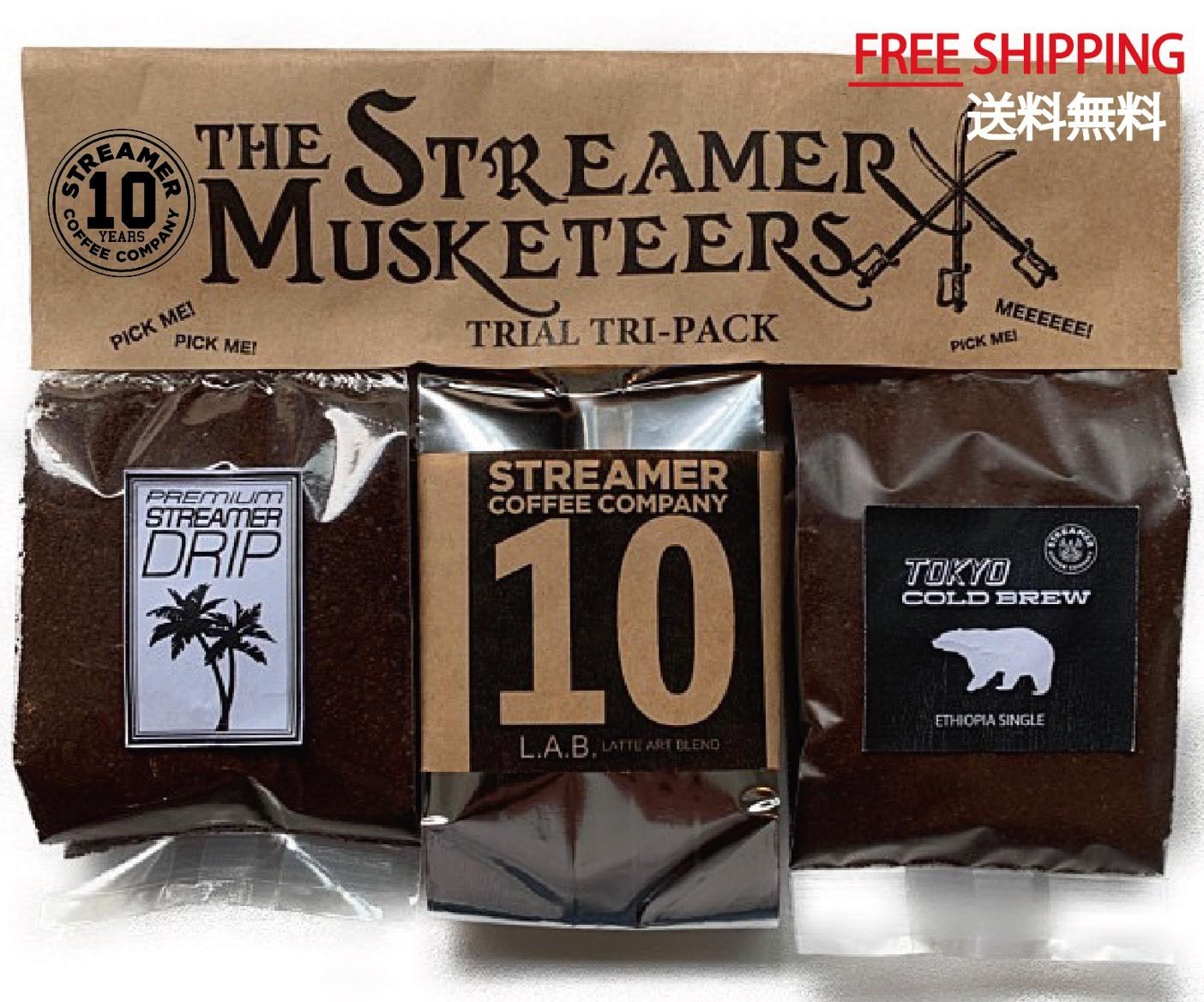 【送料無料】 コーヒー お試し3パック!! THE STREAMER MUSKETEERS 各30g ⚔ 挽いた豆