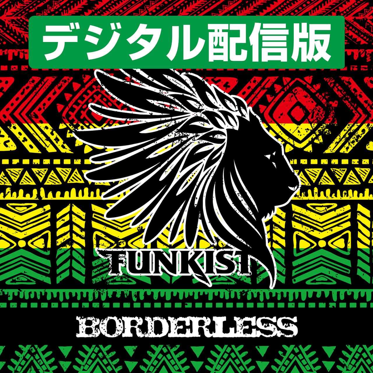 【デジタル配信】BORDERLESS