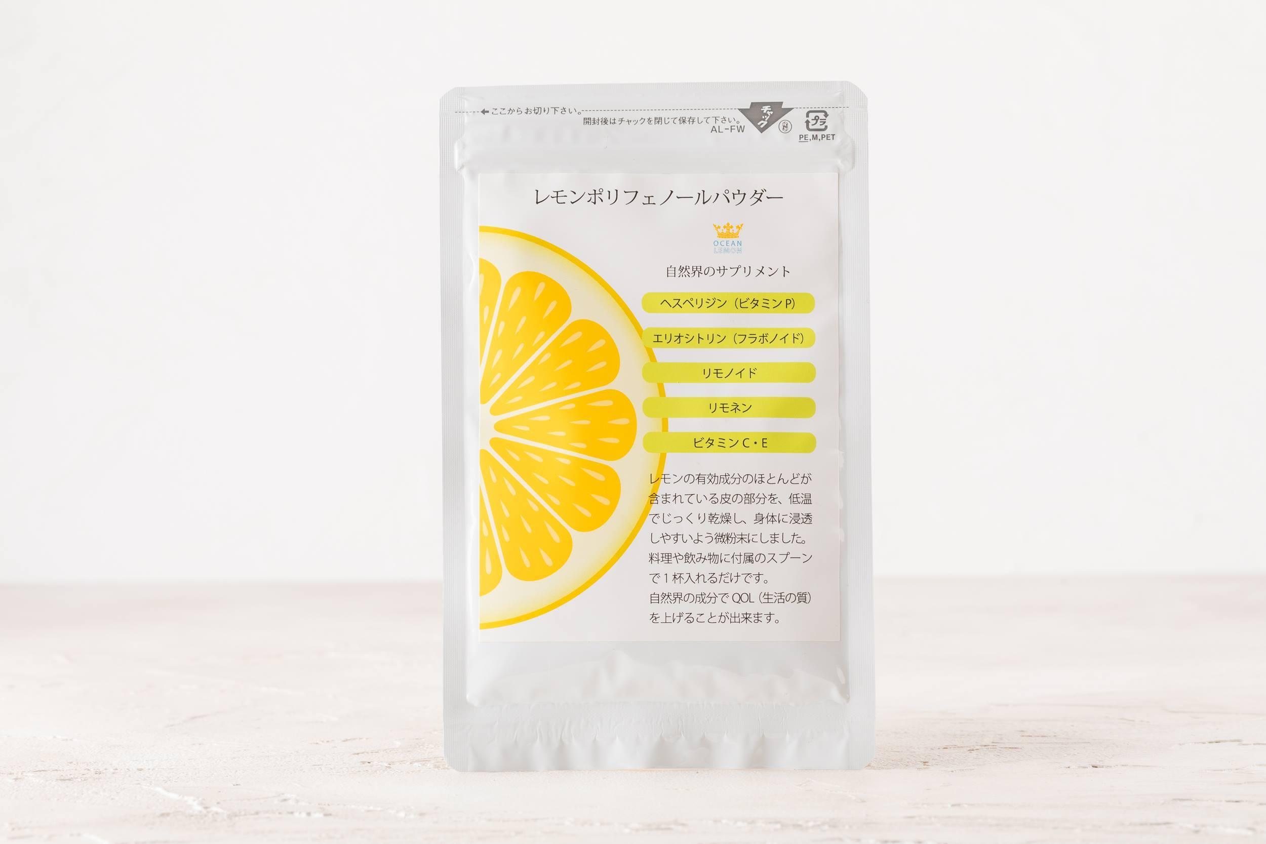 オリジナル商品・レモンポリフェノールパウダー