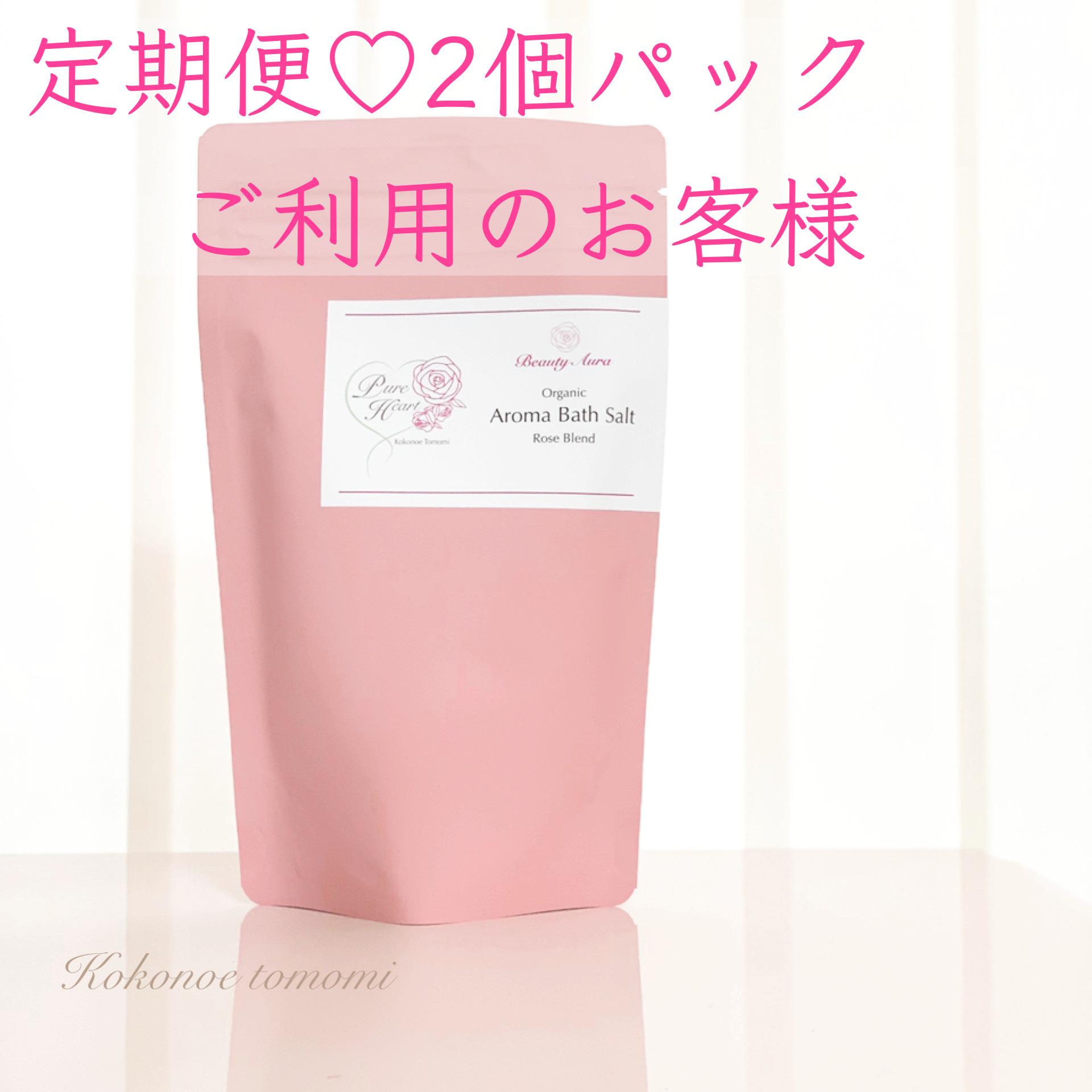 波動アップorganicローズバスソルト(定期便2pack)