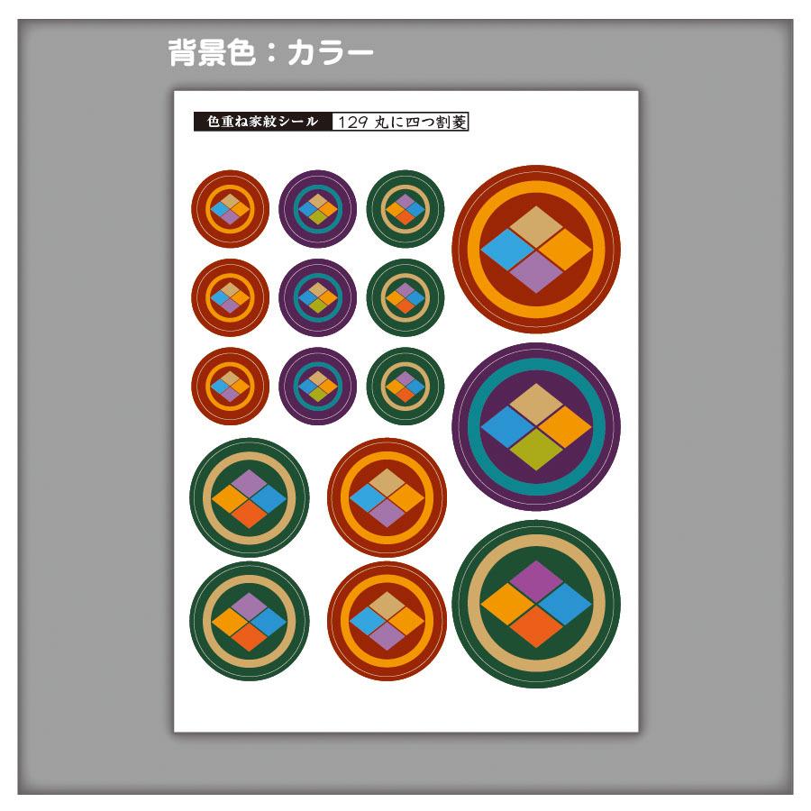 家紋ステッカー 丸に四つ割菱 | 5枚セット《送料無料》 子供 初節句 カラフル&かわいい家紋ステッカー