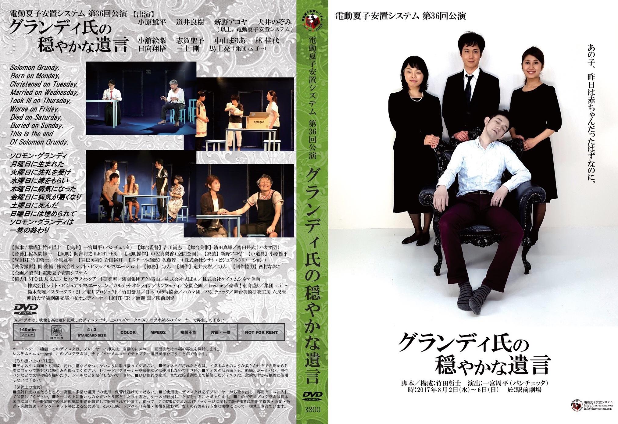 DVD 第36回公演『グランディ氏の穏やかな遺言』