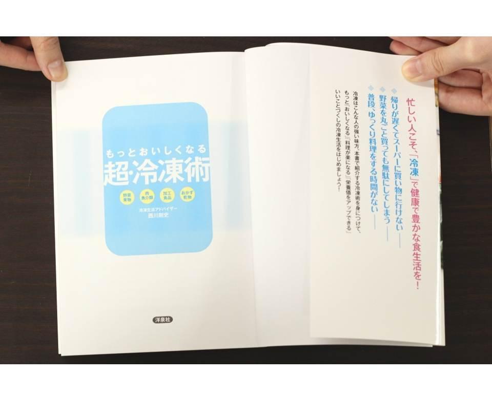 【書籍】もっとおいしくなる超・冷凍術( 西川 剛史 著) - 画像3