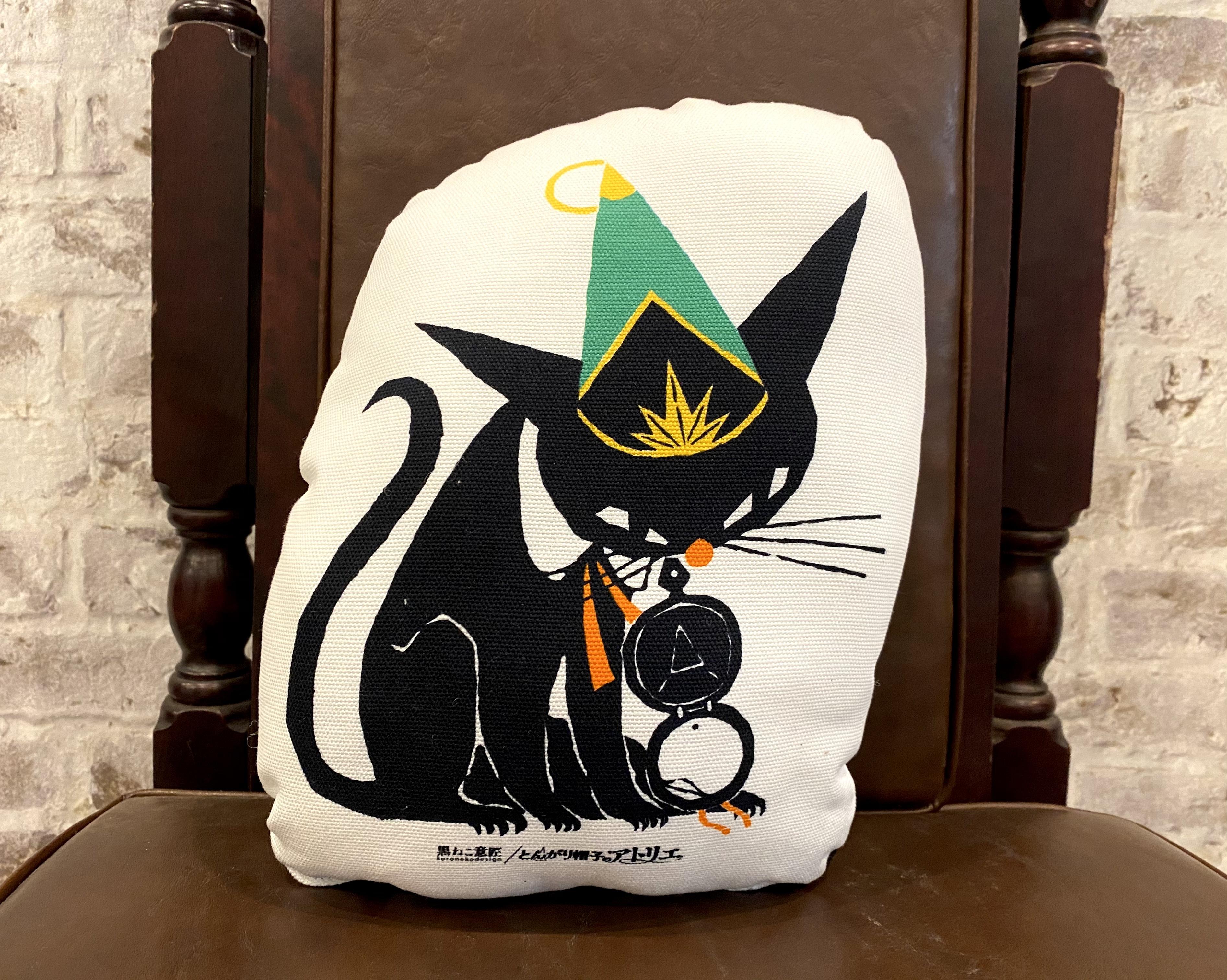 〈とんがり帽子のアトリエ×黒ねこ意匠〉クッションオブジェ(ユイニィ)