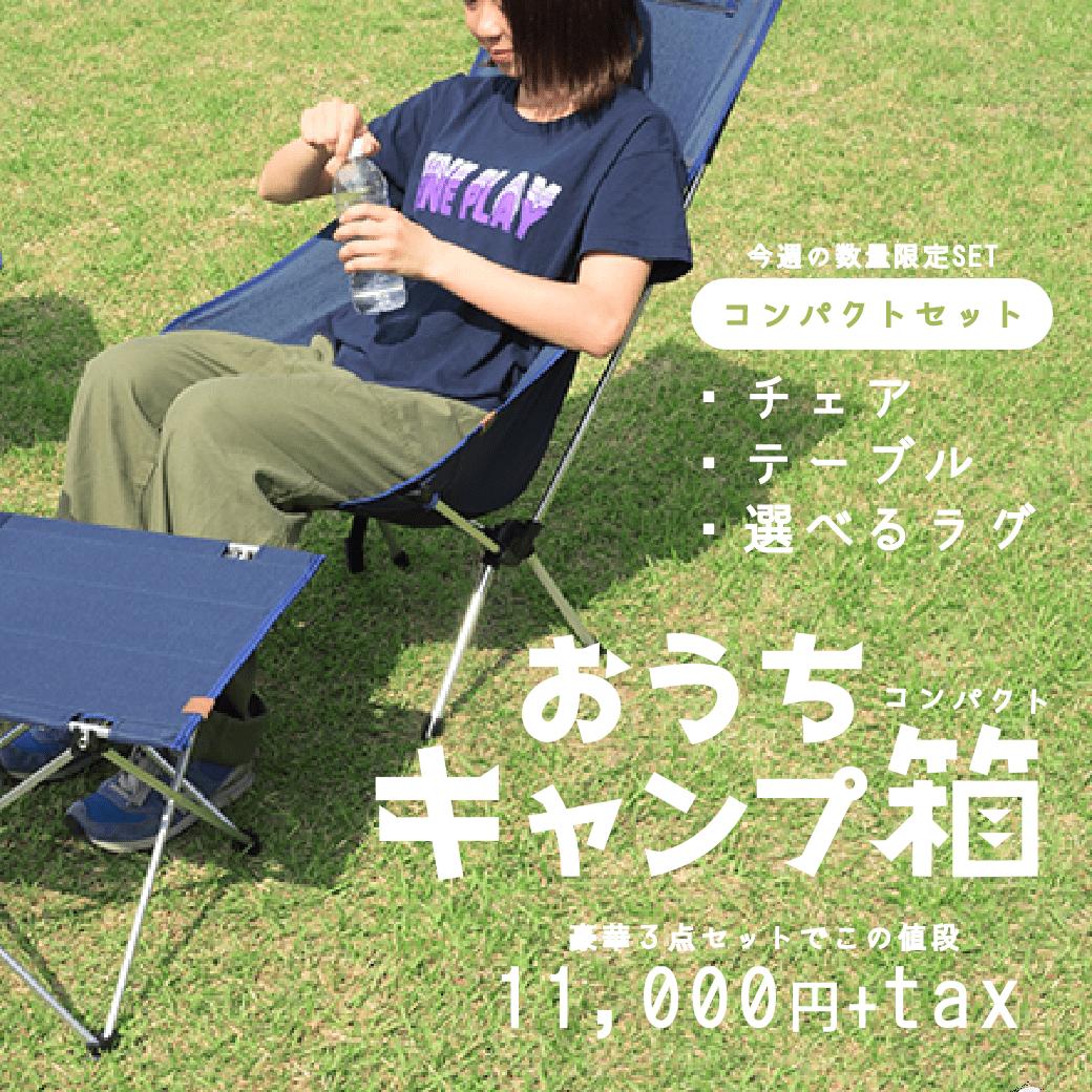 【新登場】おうちキャンプ箱コンパクト!