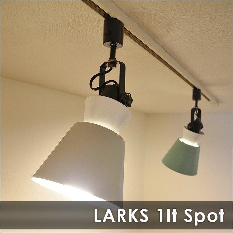 LARKS 1灯ダクトレール用スポットライト ラークス 全6色 照明