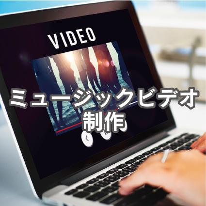 ミュージックビデオ制作