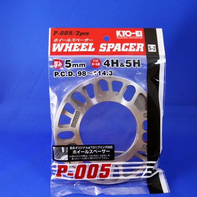 WHEEL SPACER ホイールスペーサー(5mm) - 画像1