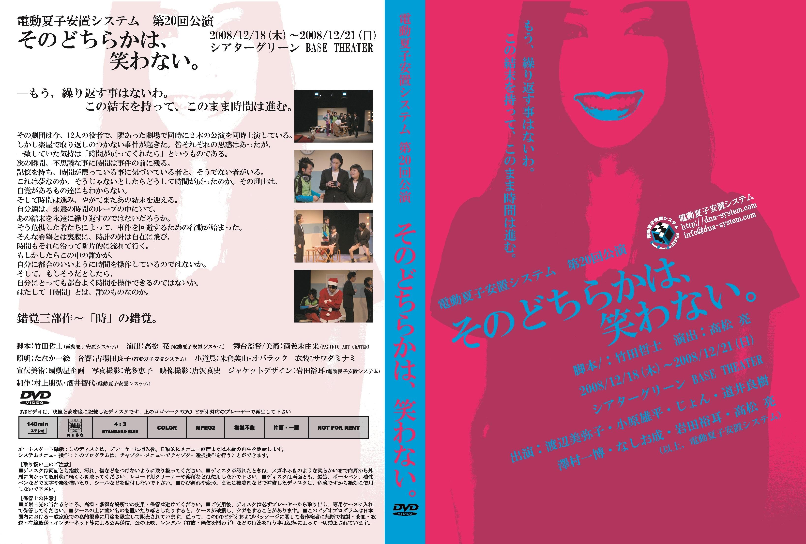 DVD 第20回公演『そのどちらかは、笑わない。』
