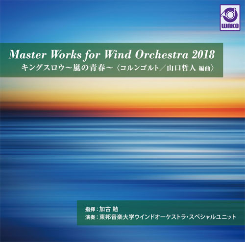 Master Works  for Wind Orchestra 2018 『キングスロウ ~嵐の青春~』(WKCD-0101)
