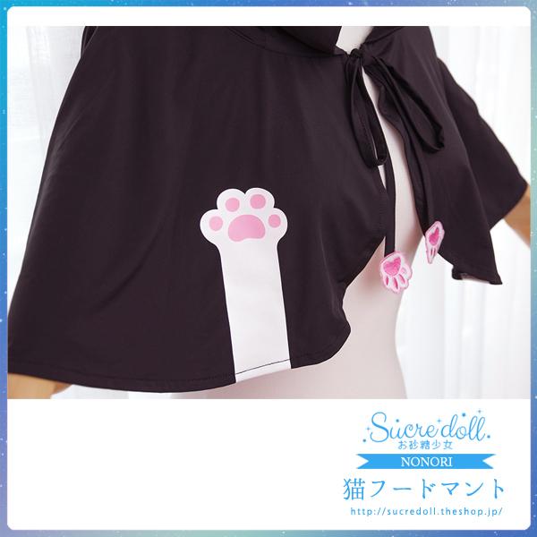 ★予約★[NONORI]2color 猫フードマント