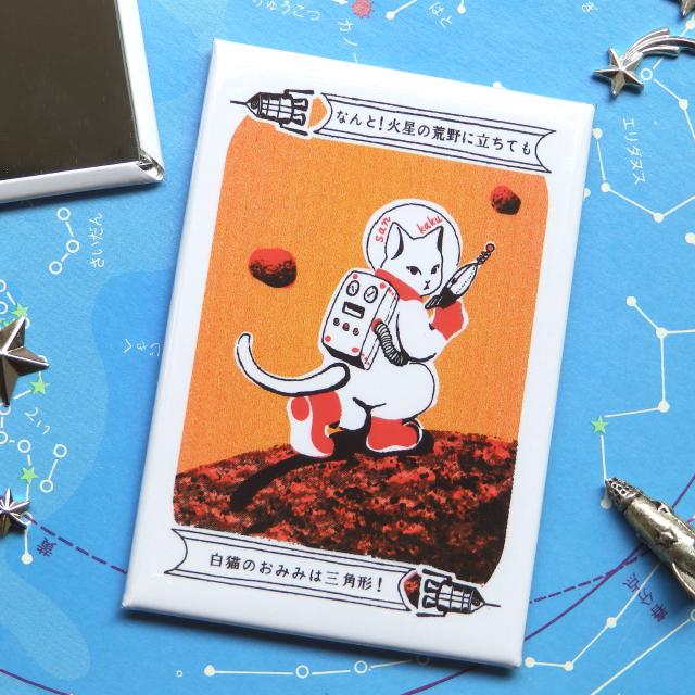 缶ミラー - なんと三角 火星探検 - 金星灯百貨店