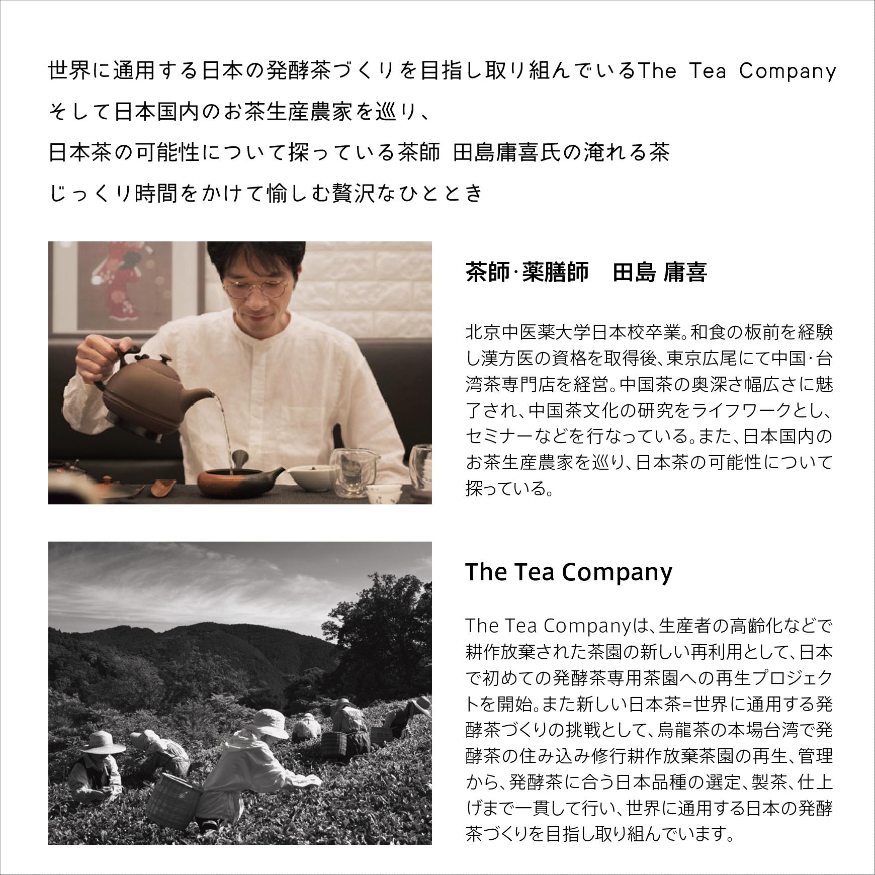 【EVENT】夜の茶会・第十一夜