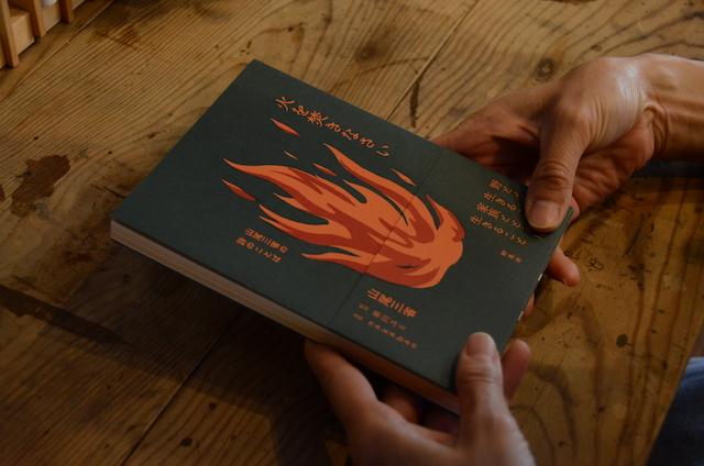 BOOKS YAMAMOTO 本とコーヒーのセット ー『火を焚きなさい』 山尾三省
