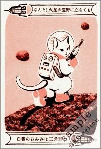 ポストカード - なんと三角 火星探検
