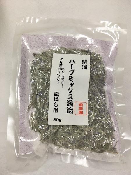 薬湯・ハーブミックス湯治(煮出し用)