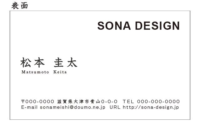 ビジネス片面名刺・シンプル 019 100枚