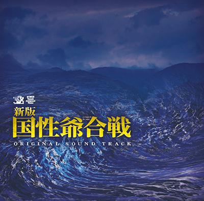 30-DELUX Dynamic Arrangement Theater 『新版 国姓爺合戦』 オリジナルサウンドトラック - 画像1