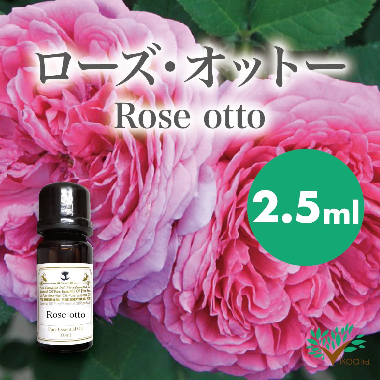精油ローズ・オットー2.5ml【英国直輸入】