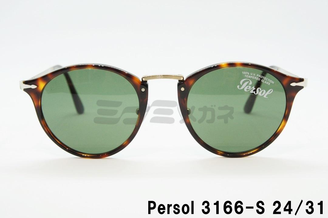 【正規取扱店】Persol(ペルソール) 3166-S 24/31 Calligrapher Edition