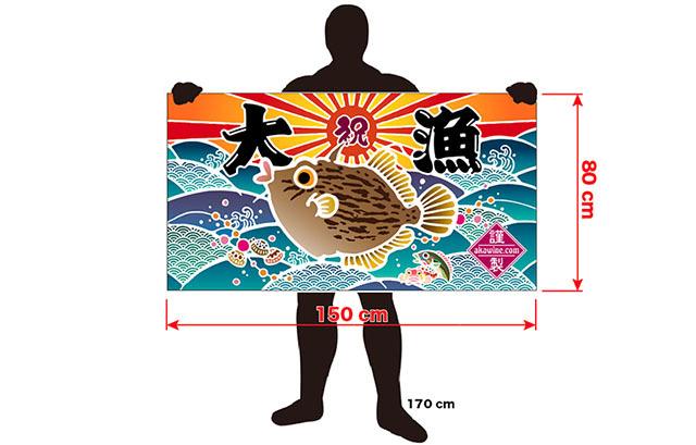 大漁旗大判バスタオル(カワハギ)