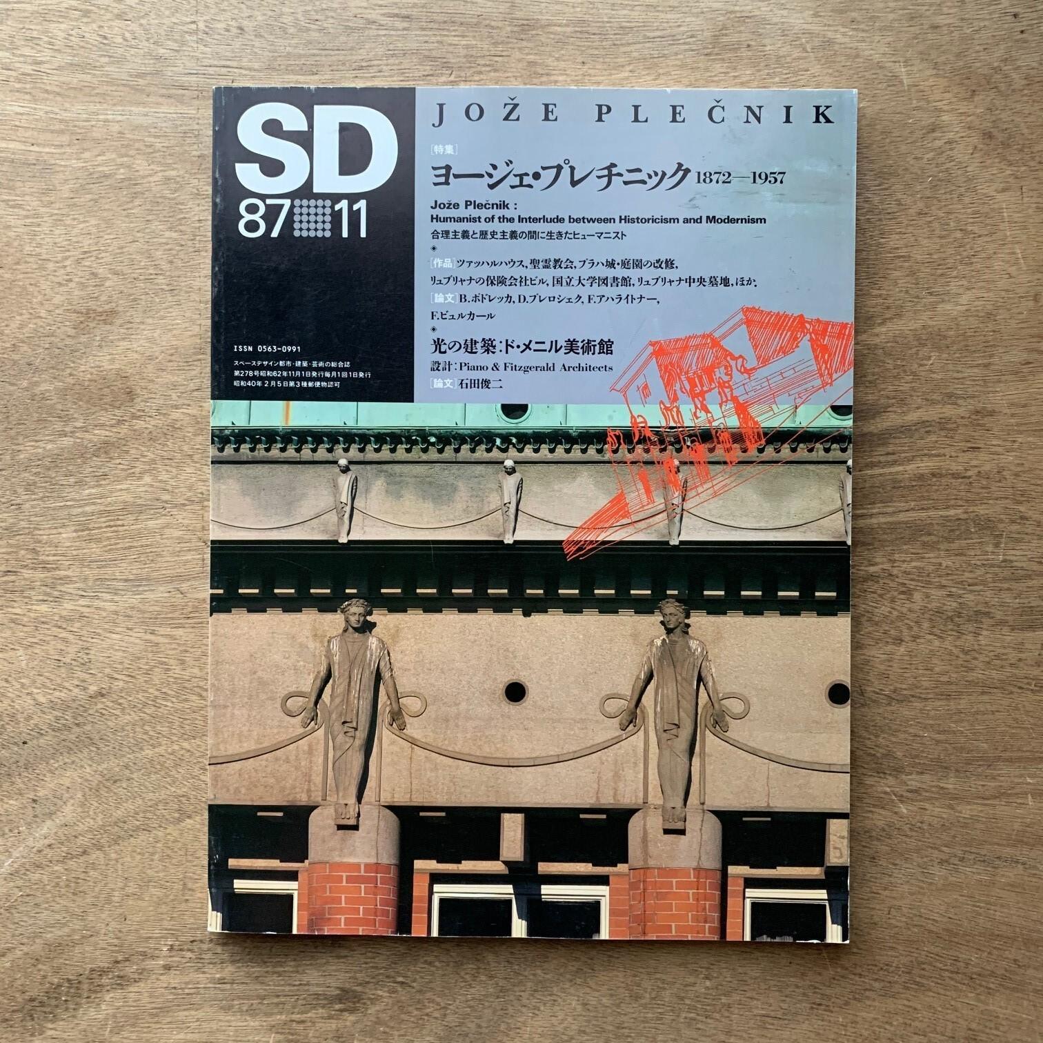 ヨージェ・プレチニック 1872-1957 / SD スペースデザイン 278号