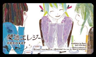 DECO*27 / 愛迷エレジー - 画像4
