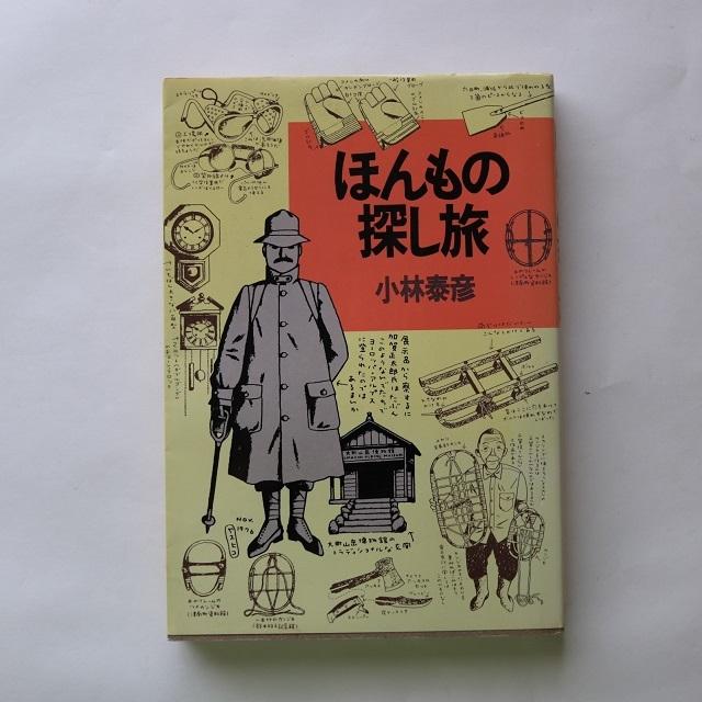 ほんもの探し旅 / 小林泰彦