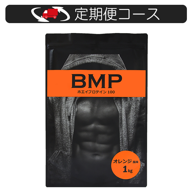 【定期便】BMPプロテイン オレンジ風味 1kg