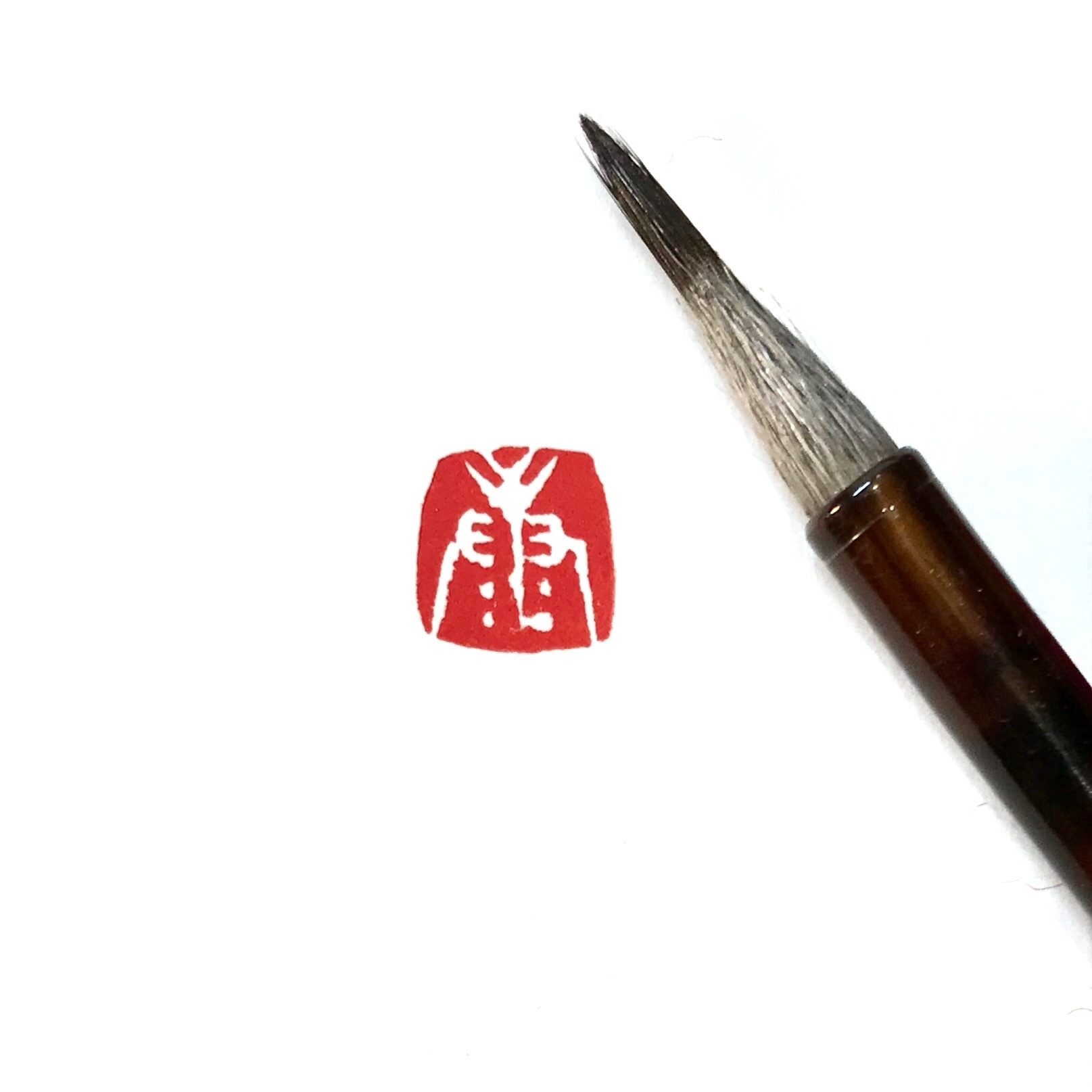 【白文】漢字1文字