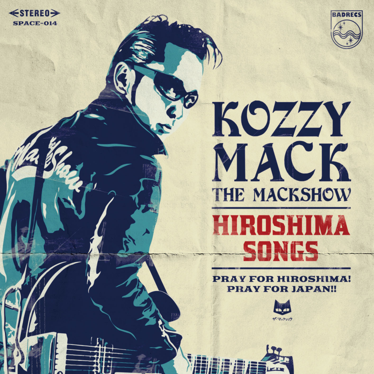 KOZZY MACK「HIROSHIMA SONGS」CD+KOZZY MACK限定Tシャツ チャリティーセットRVCD-038