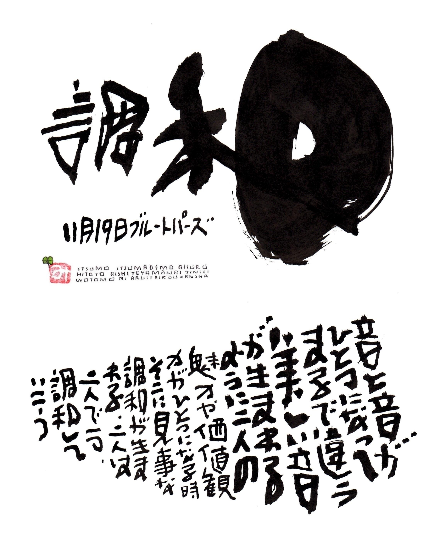 11月19日 結婚記念日ポストカード【調和】