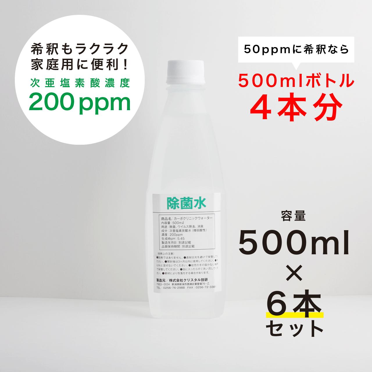 [6本セット]次亜塩素炭酸水 除菌・消臭「カーボクリニックウォーター」200 ppm
