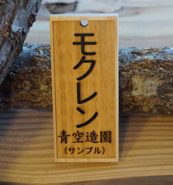 樹銘標(片面立体彫刻、墨入れあり)、1個単位販売