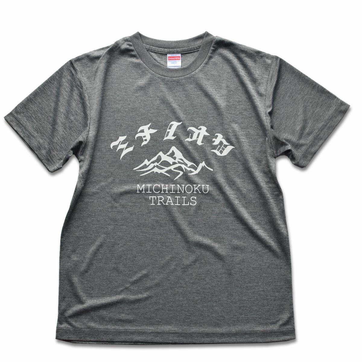 ミチノオク 4.1oz ドライTシャツ(ヘザーチャコール)