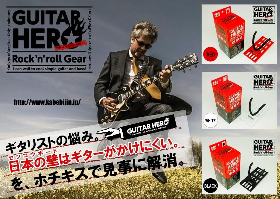 ホチキスでエレキギターを壁面にレイアウト!賃貸住宅にもおすすめの壁を傷めにくいギターハンガー!商品名:「壁美人」GUITAR HERO(ギターヒーロー) 施工時間3分 耐荷重8㎏ 重いギブソンレスポールから太いネックのクラッシックギターまで楽器屋さんのように壁面レイアウト可能! - 画像1