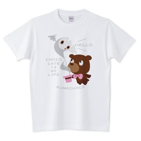 CT100KUMACHOCO* CHOCOLATE IS MY LIFE *A / 5.6オンスTシャツ (Printstar)