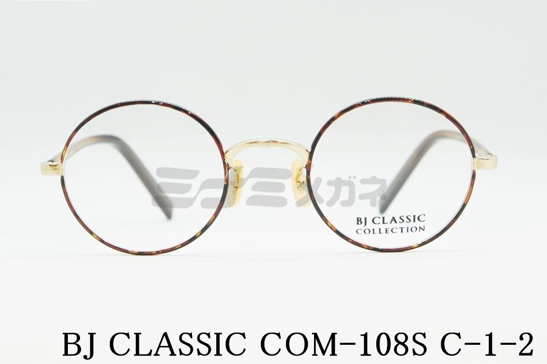 【松田龍平さん着用モデル】BJ CLASSIC(BJクラシック)COM-108S C-1-2