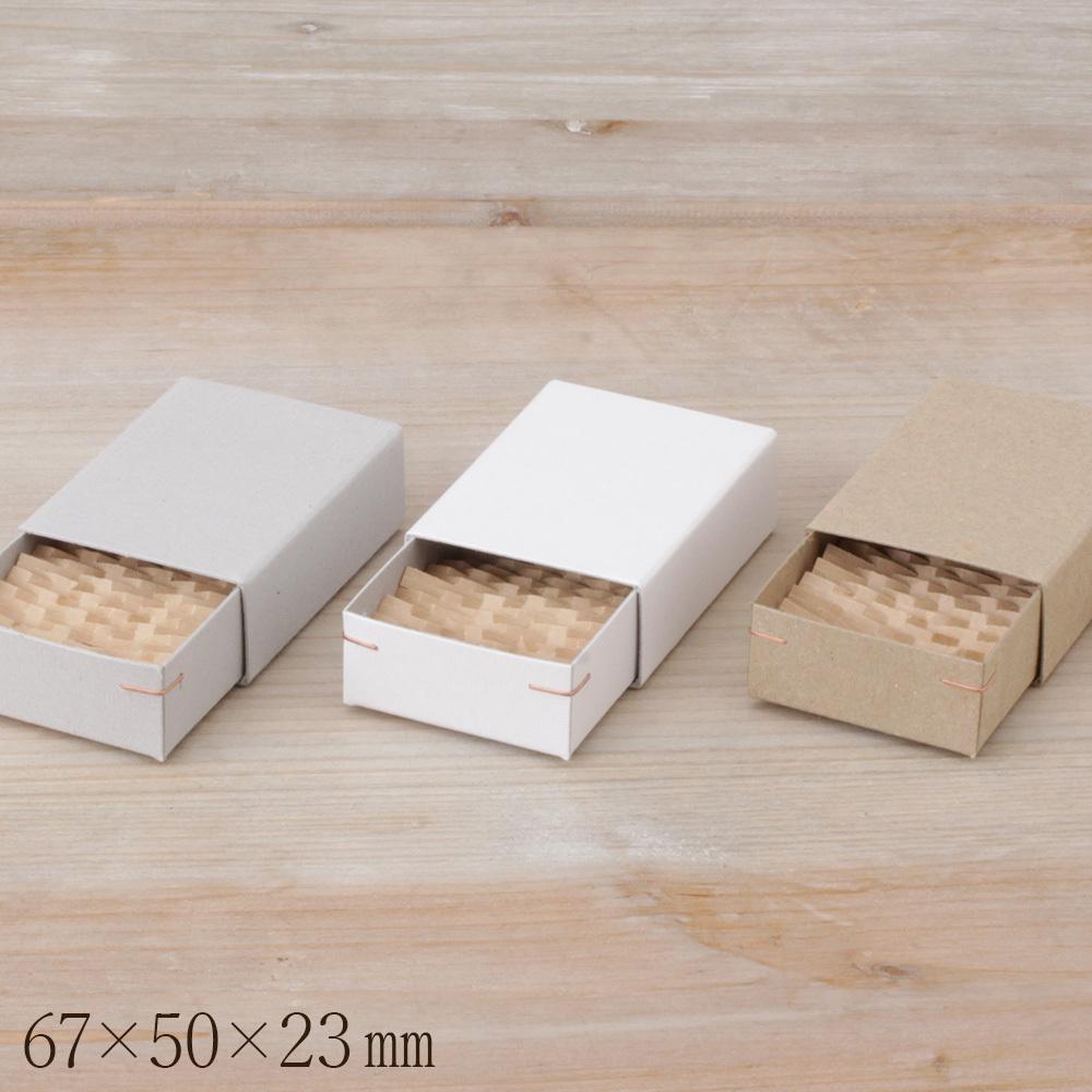 角留め箱 スリーブギフトボックス マッチ箱 緩衝材付 67×50×23mm 1個