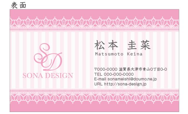 片面名刺・プリンセスのストライプ ピンク 100枚