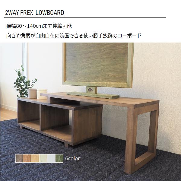 選べるcolor 80~140cm伸縮可能な 2WAY FREX-LOWBOARD(テレビボード/ローボード/デスク)