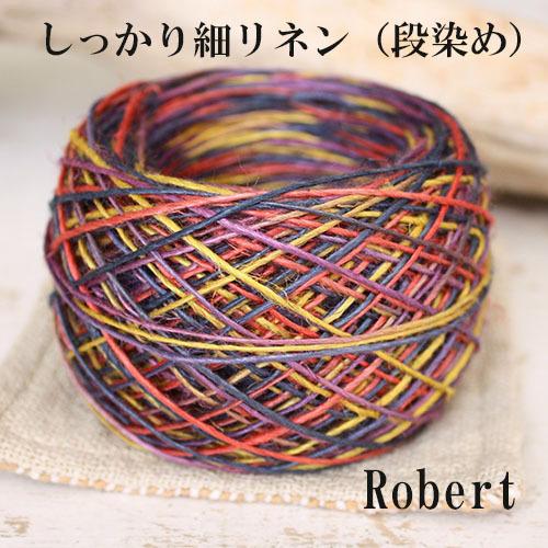 しっかり細リネン20g(約40m) Robert(ロバート)