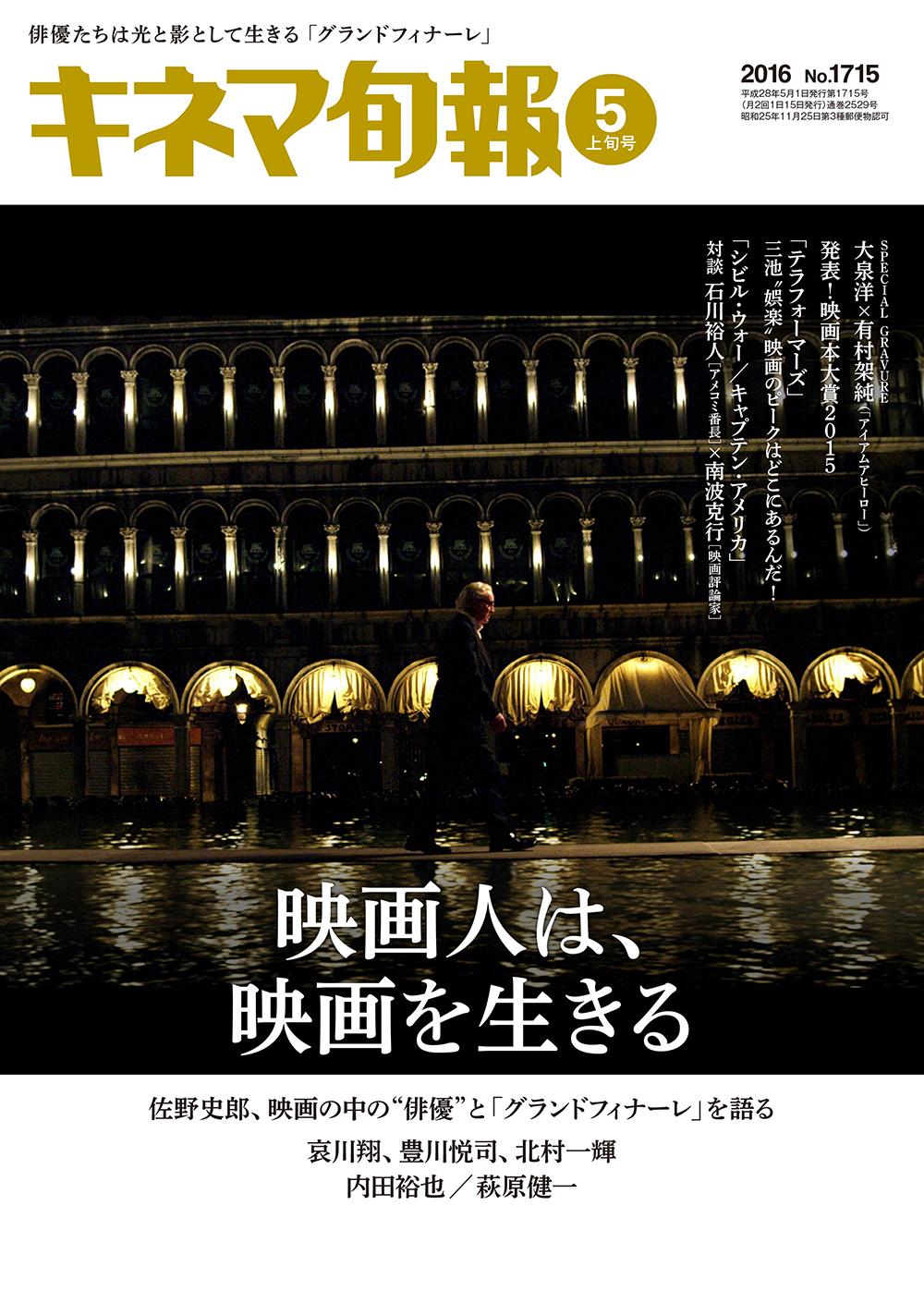 キネマ旬報 2016年5月上旬号(No.1715)